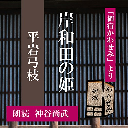 『岸和田の姫 (御宿かわせみより)』のカバーアート