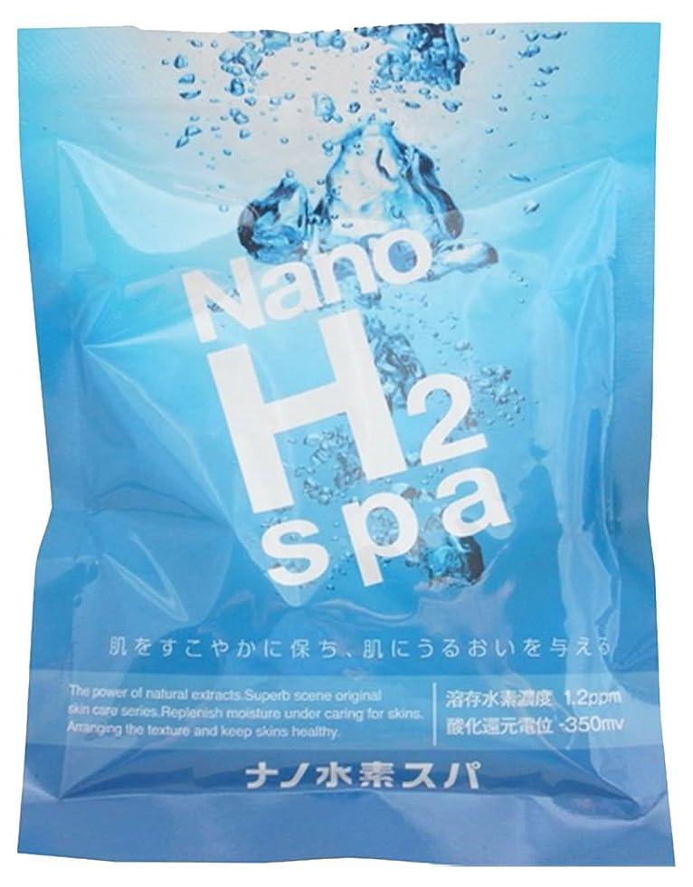パドル洞察力のあるにじみ出るナノ水素スパ50g 高濃度水素入浴剤 (50g×20袋入)