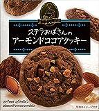 森永製菓 ステラアーモンドココアクッキー 4枚×5箱