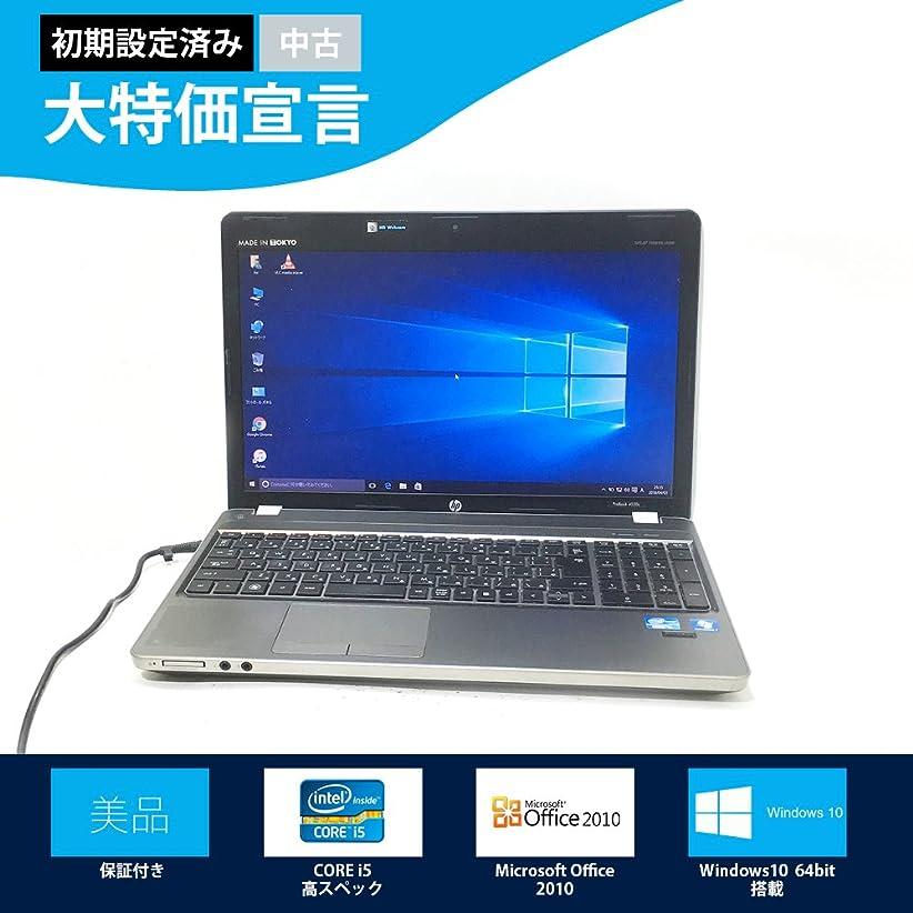 ちなみに知恵クスコ激安 真夏セール【送料無料 翌日配送可】【保証有 返品可】【中古動作良品 即使用可能】【初期設定済!中古ノートパソコン】/ HP ProBook 4530s 第2世代 Core i5 2540M 4GB 250G DVD-ROM 無線LAN Wi-Fi可 指紋センサー搭載 テンキー有 Windows10 Pro 64bit 15.6インチワイドHD液晶ディスプレイ 質量 約2.55kg Microsft Office 2010 インストール済 (ワード、エクセル、パワーポイントなど含む)