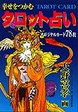Amano Tarot Deck: Finding Happiness with Tarot Fortune-Telling (Shiwase o Tsukamu Tarot Uranai: Amano Yoshitaka Originaru Kaado 78 Mai) (in Japanese)
