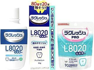 ラクレッシュ L8020 乳酸菌 歯みがきジェル 1本 +ラクレッシュ マウスウォッシュ 1本 (マイルド) + L8020乳酸菌ラクレッシュPROタブレット 1個