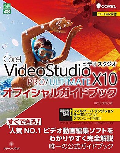Corel VideoStudio X10 PRO ULTIMATEオフィシャルガイドブック (グリーン・プレスデジタルライブラリー)