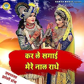 Kar Le Sagai Mere Naal Radhe - Single