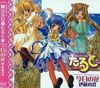 Maho Syojo Necotaruto: Opening Theme by Japanimation (2001-08-01)