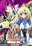 シャイナ・ダルク(3) ~黒き月の王と蒼碧の月の姫君~ (電撃コミックス)