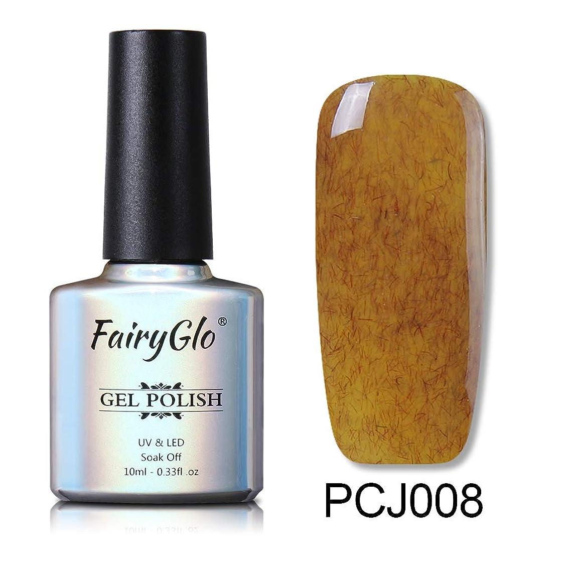 無声で生き残り湿ったFairyglo ジェルネイル カラージェル 毛皮系 1色入り 10ml 【全20色選択可】
