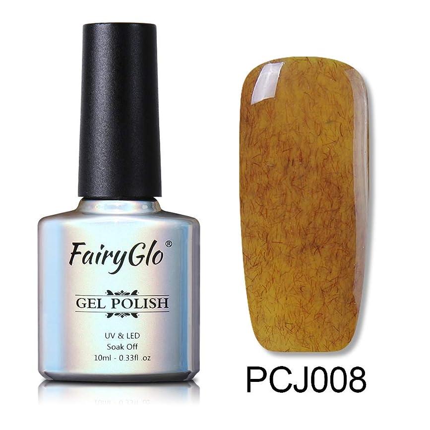 シリング主張する強いますFairyglo ジェルネイル カラージェル 毛皮系 1色入り 10ml 【全20色選択可】