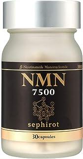 /NMNセフィロト7500/30粒入り/純度99%国産NMNサプリメント/1粒にNMN250ml配合/金森重樹氏監修