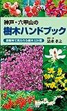 神戸・六甲山の樹木ハンドブック―京阪神で見られる樹木328種