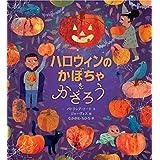 ハロウィンのかぼちゃをかざろう