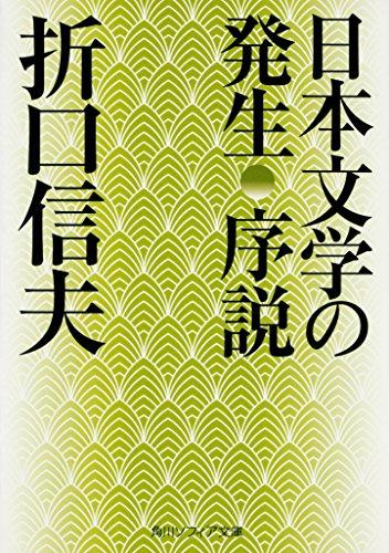 日本文学の発生 序説 (角川ソフィア文庫)の詳細を見る