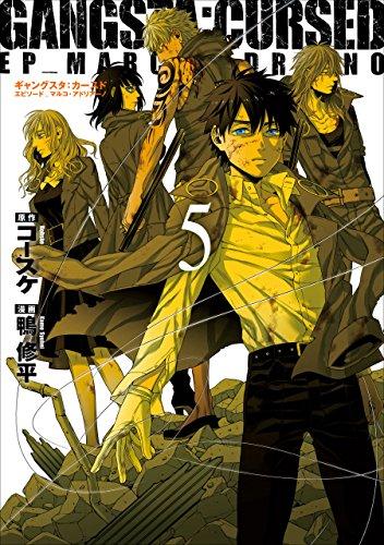 GANGSTA:CURSED.EP_MARCO ADRIANO 5巻(完): バンチコミックス