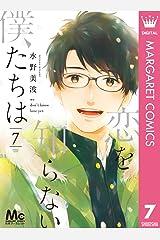 恋を知らない僕たちは 7 (マーガレットコミックスDIGITAL) Kindle版