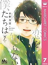表紙: 恋を知らない僕たちは 7 (マーガレットコミックスDIGITAL) | 水野美波