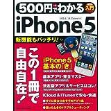 500円でわかるシリーズ 500円でわかる iPhone5 学研コンピュータムック