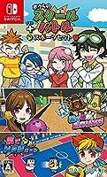 ボクらのスクールバトル+スポーツセット - Switch
