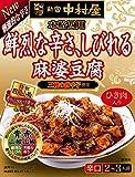新宿中村屋 本格四川鮮烈な辛さ、しびれる麻婆豆腐 150g ×5箱
