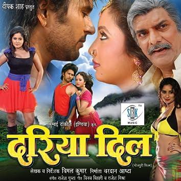 Dariya Dil (Original Motion Picture Soundtrack)