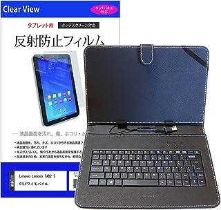 メディアカバーマーケット Lenovo Lenovo TAB2 501LV ワイモバイル[8インチ(1280x800)]機種用 【microUSBキーボード付き タブレットケース と 反射防止液晶保護フィルム のセット】