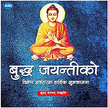 Buddam Saranam - Single