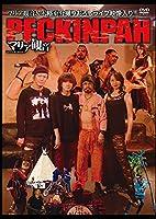 DVD-BOOK「ペキンパーVOL.6」あの世へ一直線!最高に気持ちいい究極のデストリップマガジン!