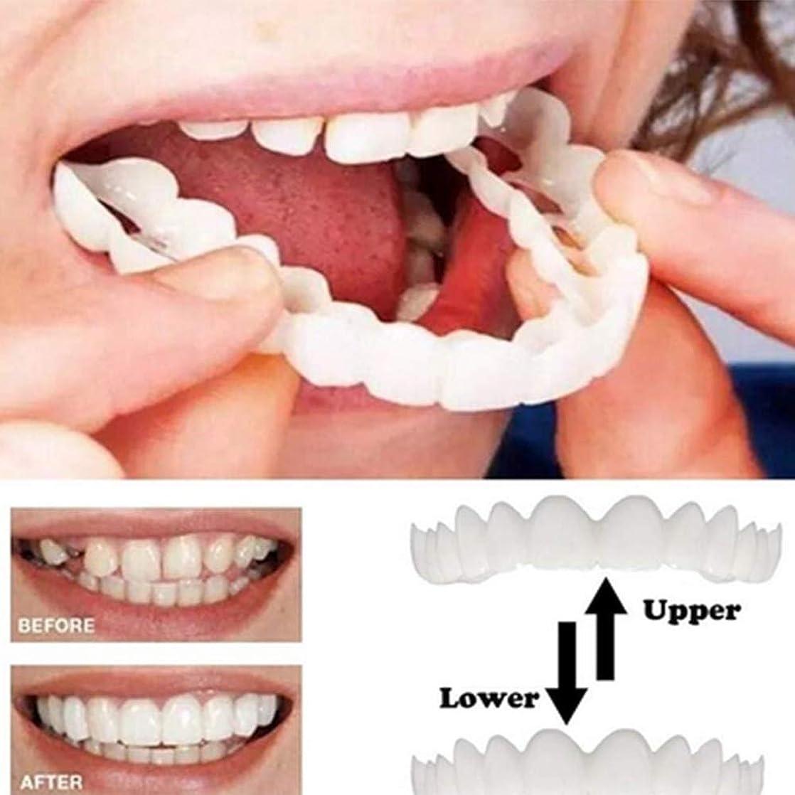 観光拒絶する付属品4PCS上下のインスタントスマイルコンフォートフィットフレックス化粧品の歯の歯のトップ化粧品のベニヤ[エネルギークラスA]