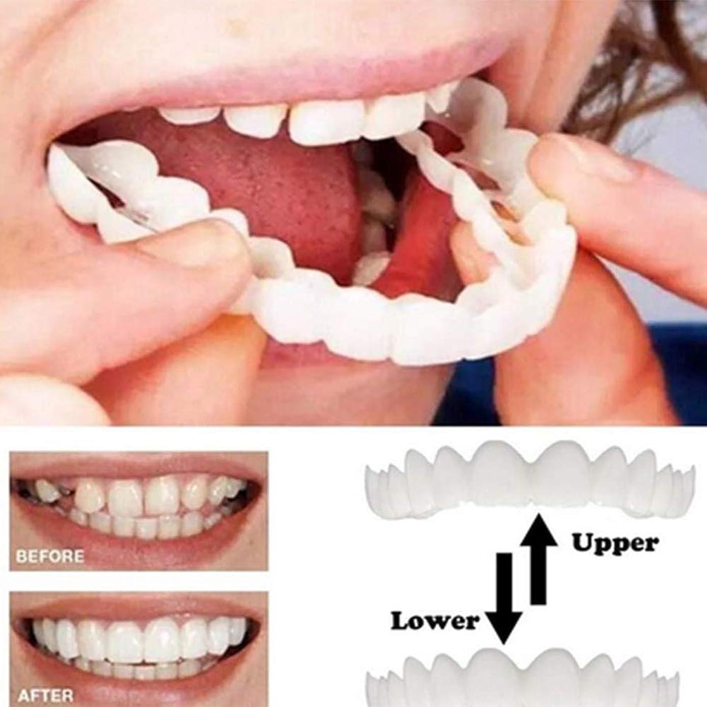 無法者有毒罰する4PCS上下のインスタントスマイルコンフォートフィットフレックス化粧品の歯の歯のトップ化粧品のベニヤ[エネルギークラスA]