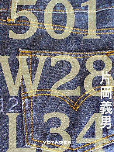 501 W28 L34 (Japanese Edition)