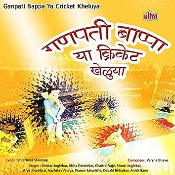 Ganpati Bappa Ya Cricket Kheduya