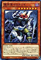 遊戯王 堕天使マスティマ ブースターSP デステニー・ソルジャーズ(SPDS) シングルカード SPDS-JP032-N