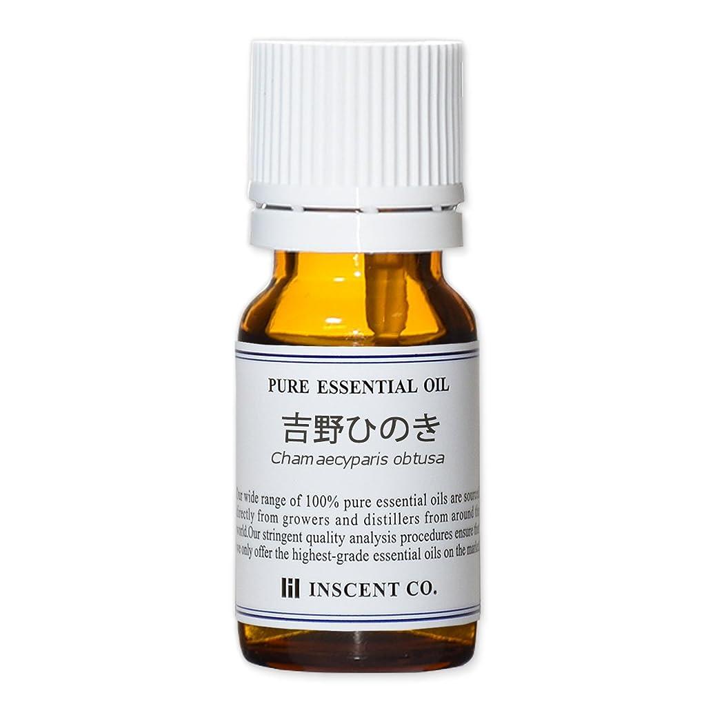 ホーン緩める真っ逆さま吉野ひのき 10ml インセント アロマオイル ヒノキ AEAJ 表示基準適合認定精油