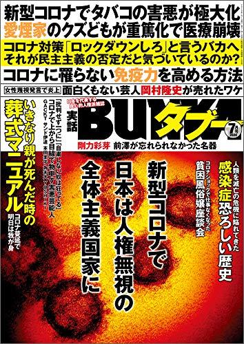 実話BUNKAタブー2020年7月号【電子普及版】 [雑誌] 実話BUNKAタブー【電子普及版】
