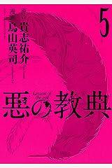 悪の教典(5) (アフタヌーンコミックス) Kindle版