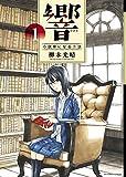 響~小説家になる方法~ 1 (ビッグコミックス)