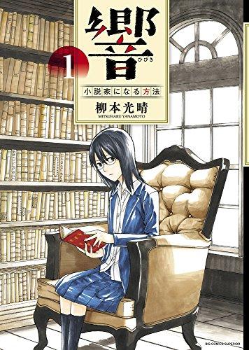 響~小説家になる方法~ 1 (ビッグコミックス)の詳細を見る