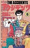 アクシデンツ(8) (少年サンデーコミックス)