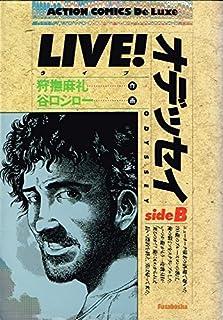 Live!オデッセイ(DX版) 2 (アクションコミックス)