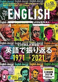 [アルク ENGLISH JOURNAL 編集部]の[音声DL付]ENGLISH JOURNAL (イングリッシュジャーナル) 2021年4月号 ~英語学習・英語リスニングのための月刊誌 [雑誌]