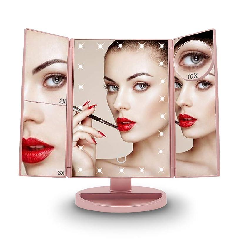 化粧鏡 化粧ミラー 鏡 led付き 卓上鏡 女優ミラー 拡大鏡 2倍&3倍&10倍 折りたたみ式 明るさ調節可能 180°回転 電池&USB 2WAY給電 ローズ金