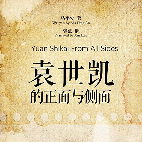 袁世凯的正面与侧面 - 袁世凱的正面與側面 [Yuan Shikai From All Sides] cover art