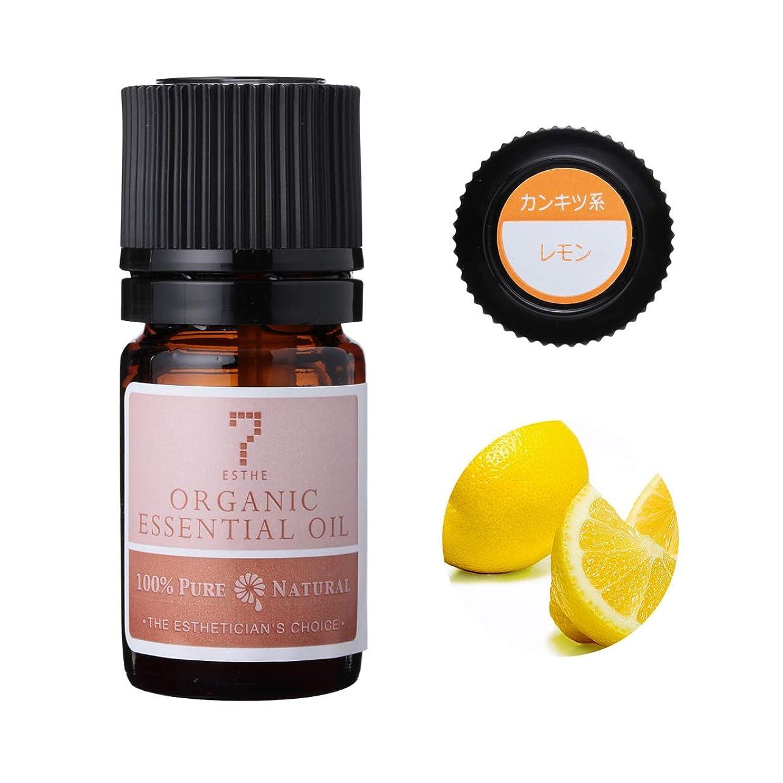 妥協アフリカ壮大な7エステ エッセンシャルオイル オーガニックレモン 3ml アロマオイル 精油