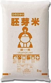 新米 お米 25kg ひのひかり胚芽米 令和元年岡山県産 (5kg×5袋) 送料無料