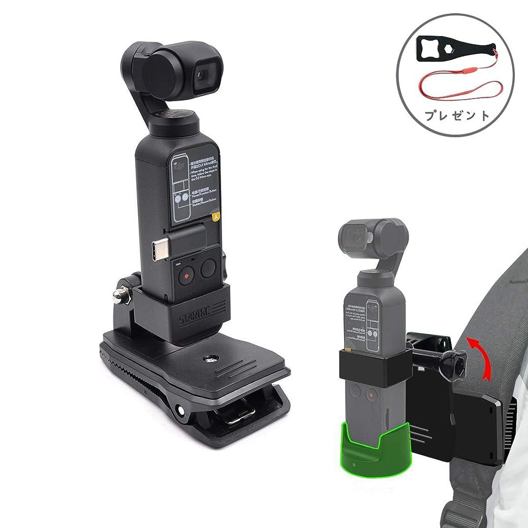 顧問理想的山岳KOKITEA DJI OSMO POCKET 固定クリップ ストラップの固定ブラケット Osmo Pocket 拡張用カメラスタンド 固定 実用性 便利 動画撮影 旅撮影