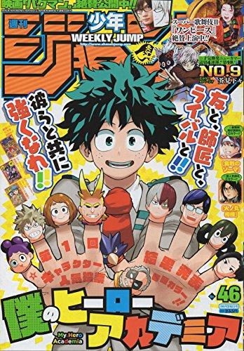 週刊少年ジャンプ 2015年10月26日号 46号 [雑誌]