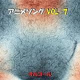CHANGE THE WORLD ~アニメ「犬夜叉」より~ Originally Performed By V6 (オルゴール)の画像