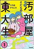 汚部屋そだちの東大生 (1) (ぶんか社コミックス)