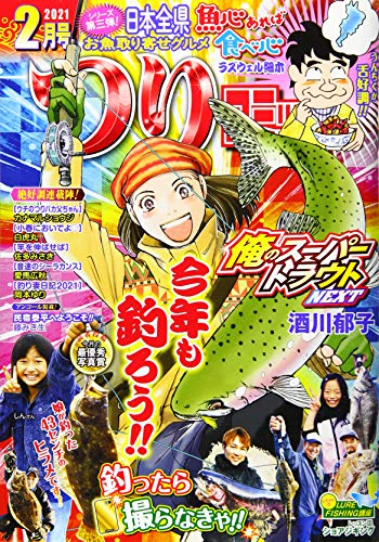 つりコミック 2021年 02 月号 [雑誌]