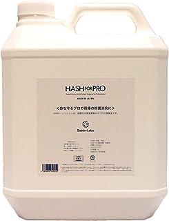 次亜塩素酸水 HASHforPRO 防衛省認定技術 エヴァ水を進化させた最高品質緩衝法次亜水 4L詰め替え 300ppm 飲料水適合試験合格 特許製法 長期保存 日本製 除菌 消臭 安全 花粉対策