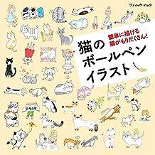 表紙: 猫のボールペンイラスト   ブティック社編集部
